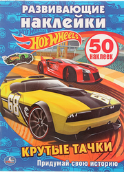 Развивающие наклейки Hot Wheels Крутые Тачки Активити 50 наклеек